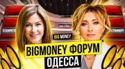 Big Money Forum | Одесса 2020